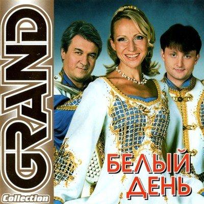 Белый день - Grand Collection (2011)