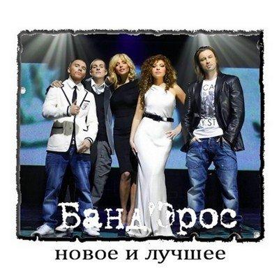 Банд'Эрос - Новое и лучшее (2012)