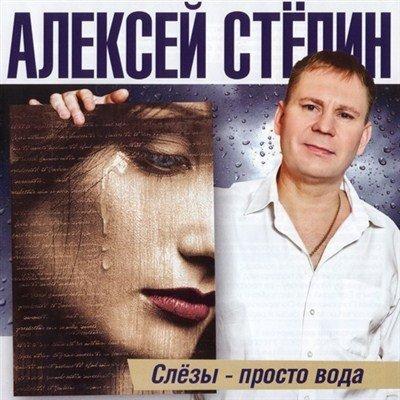 Алексей Стёпин - Слёзы - просто вода (2012)