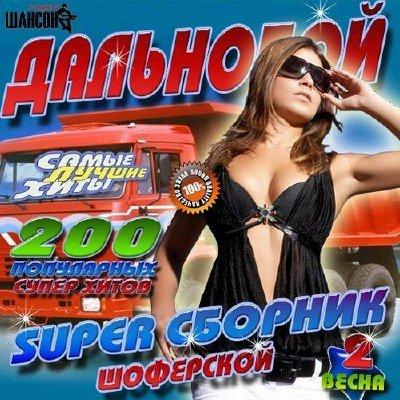 Дальнобой: Super сборник шоферской 2 (2012)