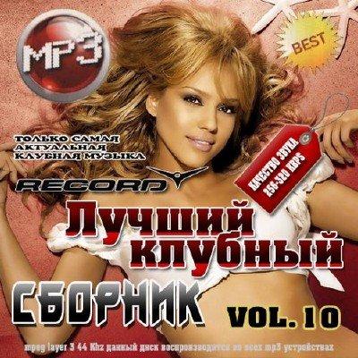 Лучший клубный сборник Vol.10 50/50 (2012)