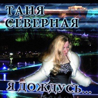 Таня Северная - Я дождусь... (2012)