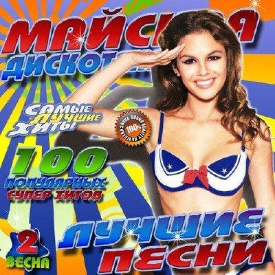 Майская дискотека 2 50/50 (2012)