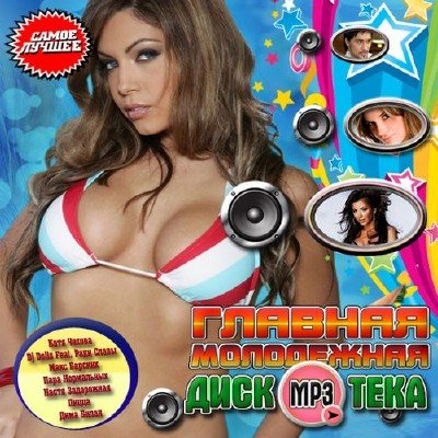 Главная молодежная дискотека Русский (2012)