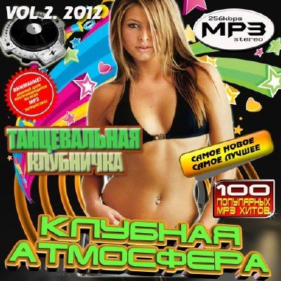Клубная атмосфера: Танцевальная клубничка Vol.2 (2012)