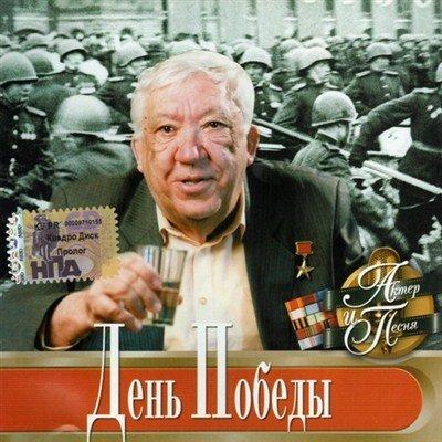 День Победы. Актёр и песня (2002)