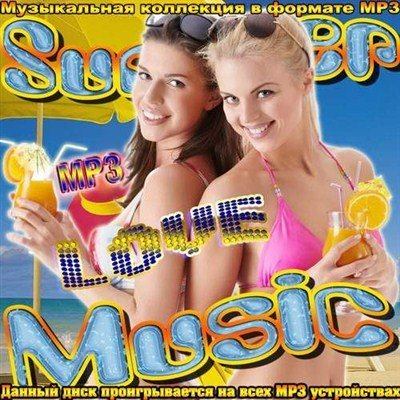 Summer Love Music (2012)