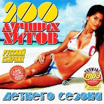 200 Лучших Хитов Летнего Сезона Русский (2012)