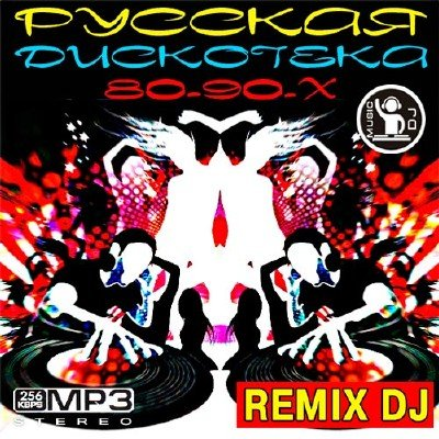 Русская Дискотека 80-90-Х Remix DJ (2012)