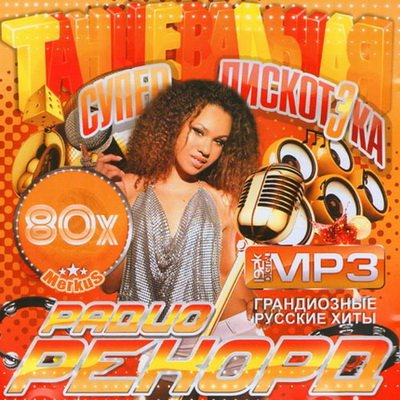 СупердискотЭка Радио Рекорд Русские Хиты 80-х (2012)