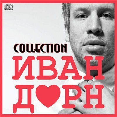 Иван Дорн - Collection (2012)