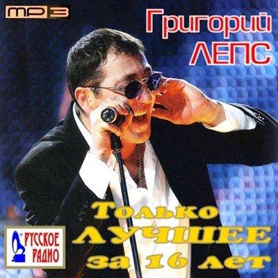 Григорий Лепс - Только лучшее за 16 лет (2012)