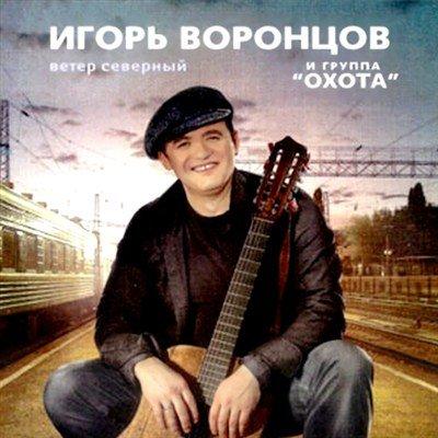 Игорь Воронцов - Ветер северный (2012)