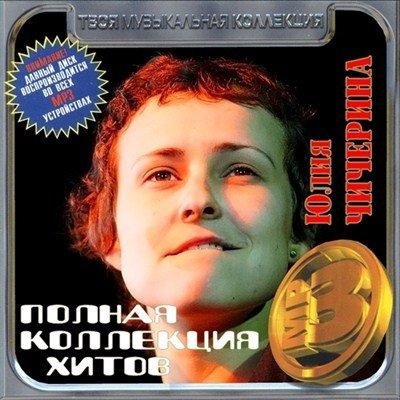 Юлия Чичерина - Полная коллекция хитов (2012)