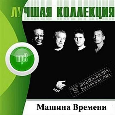 Машина Времени - Лучшая Коллекция (2012)