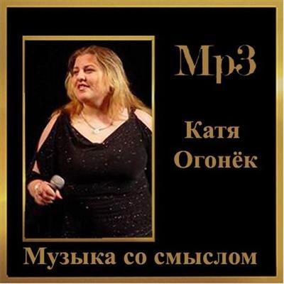 Катя Огонёк - Музыка со смыслом (2012)