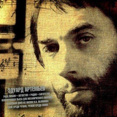 Эдуард Артемьев - Музыка из кинофильмов (2007)
