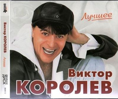Виктор Королев - Лучшее (2011)