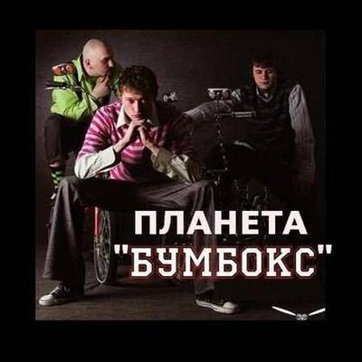 Бумбокс - Планета Бумбокс (2012)