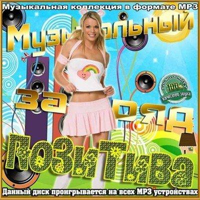 Музыкальный заряд позитива (2012)