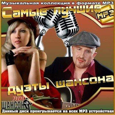 Самые лучшие дуэты шансона (2012)