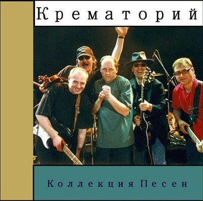 Крематорий - Коллекция Песен (2012)