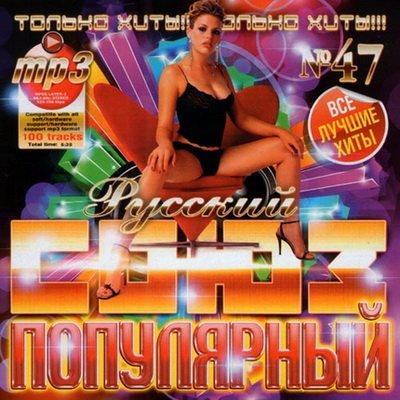 Союз Популярный Русский (2012)