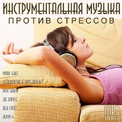 Инструментальная музыка против стрессов (2012)