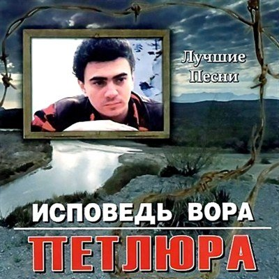 Петлюра  - Исповедь Вора. Лучшие песни (2012)