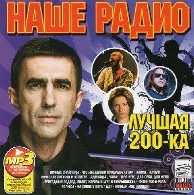Наше Радио Лучшая 200-ка (2012)
