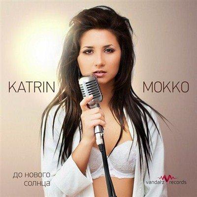 Katrin Mokko - До нового солнца (2012)