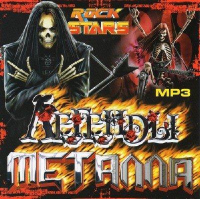 Легенды Металла. Rock Stars (2012)