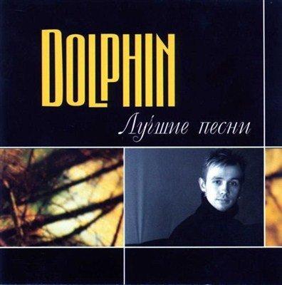 Dolphin (Дельфин) - Лучшие Песни (2012)
