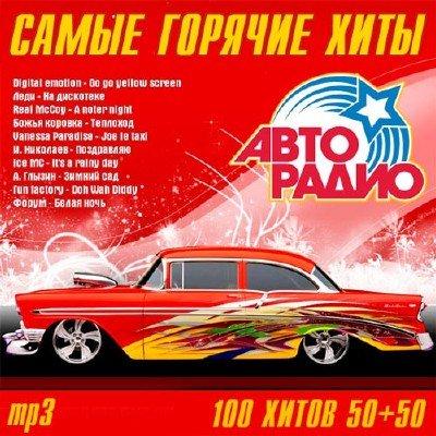Самые Горячие Хиты Авторадио 50+50 (2012)