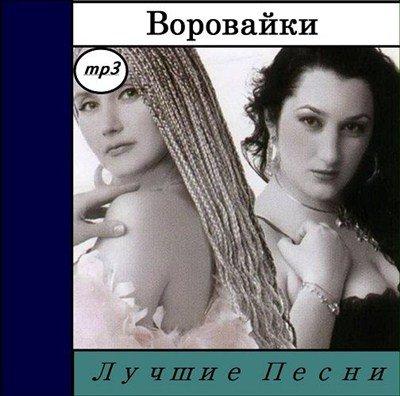 Воровайки - Лучшие Песни (2012)