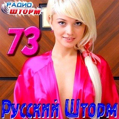 Русский Шторм - 73 (2012)