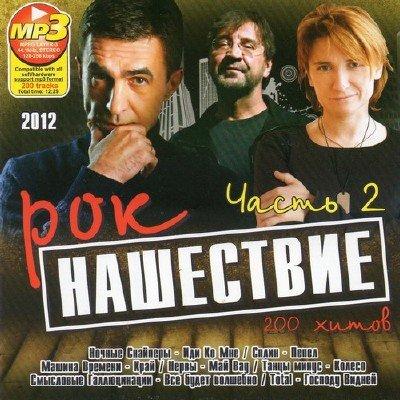 Рок Нашествие Часть 2 (2012)
