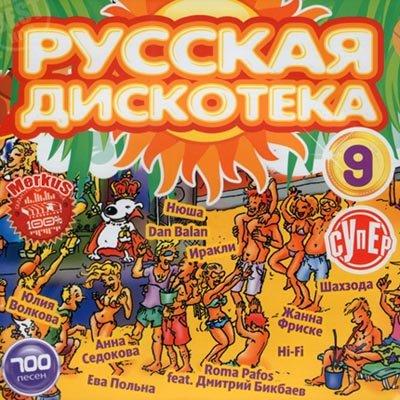 Русская Дискотека Часть 9 (2012)