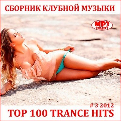 TOP 100 Trance Hits #3 (2012)