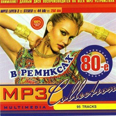 80-е в Ремиксах (2006)