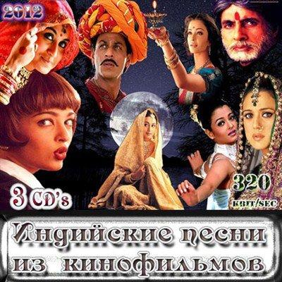 Индийские песни из кинофильмов (2012)