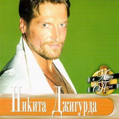 Никита Джигурда - Актёр и Песня (2000)