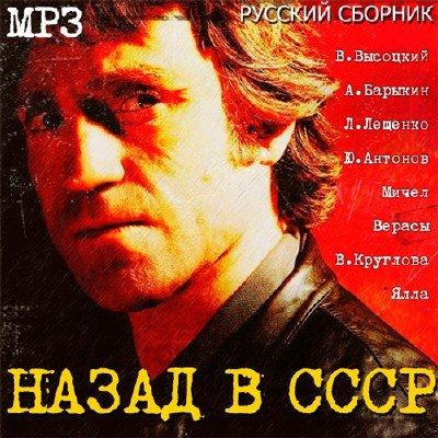 Русский Сборник: Назад В СССР (2012)