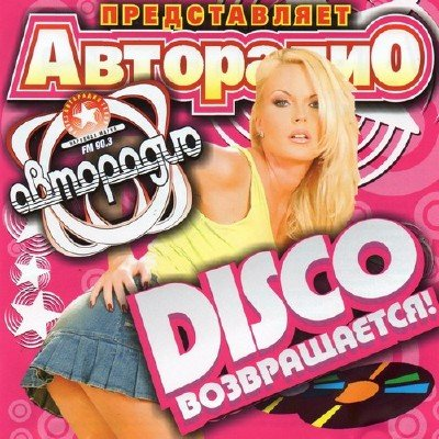 Авторадио: Disco Возвращается (2012)