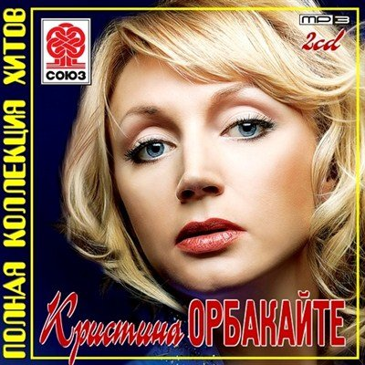 Кристина Орбакайте - Полная коллекция хитов (2012)