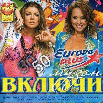 Европа Плюс: Включи Музон! (2012)