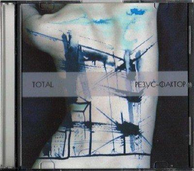 Total - Резус-Фактор (2012)