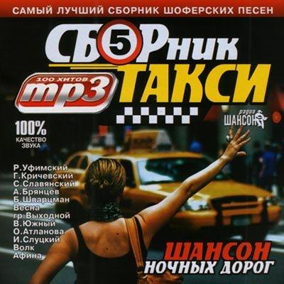 Шансон Ночных Дорог: Такси (2012)