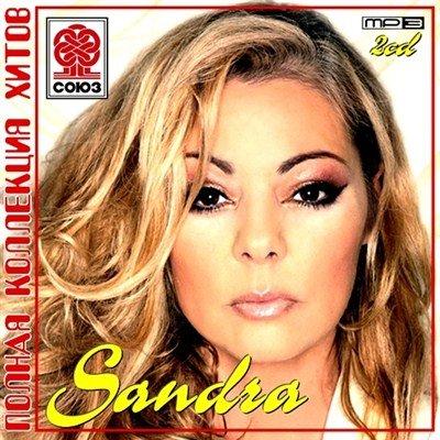 Sandra - Полная коллекция хитов (2012)