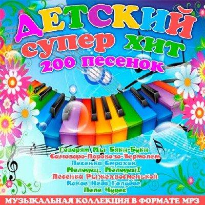 Детский Супер Хит 200 песенок (2012)